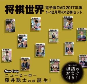 将棋世界 電子版DVD 2017年度版