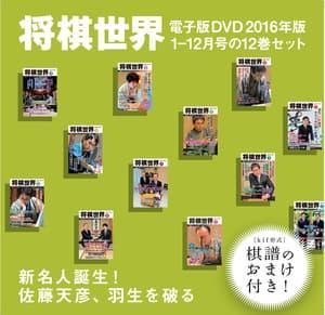 将棋世界 電子版DVD 2016年度版