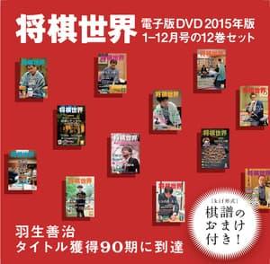 将棋世界 電子版DVD 2015年度版