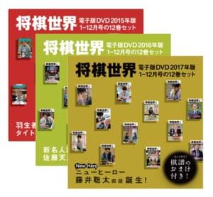 将棋世界 電子版DVD 3年分セット