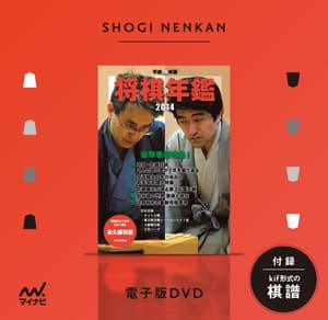 将棋年鑑 電子版DVD 2014年度版