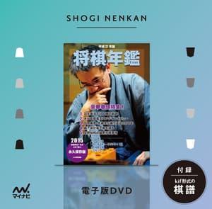将棋年鑑 電子版DVD 2015年度版