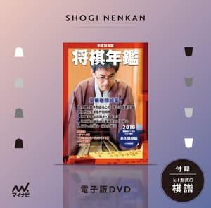 将棋年鑑 電子版DVD 2016年度版