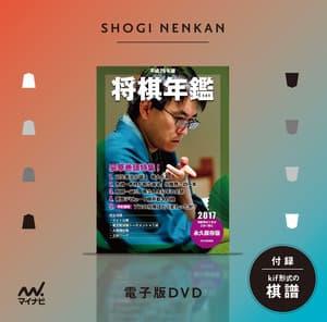 将棋年鑑 電子版DVD 2017年度版