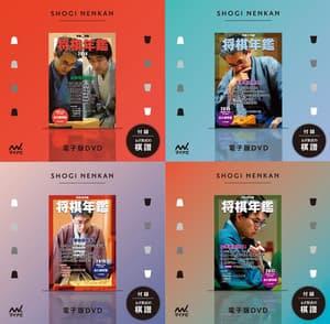 将棋年鑑 電子版DVD 4年分セット