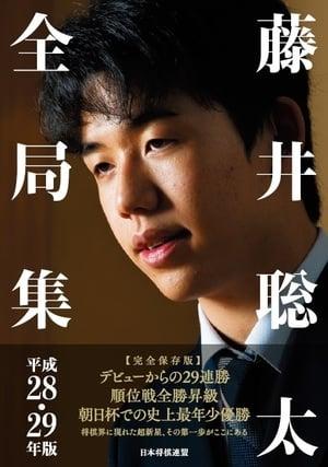 藤井聡太全局集 平成28・29年度 通常版