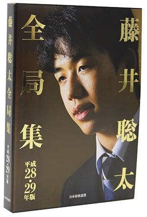藤井聡太全局集 平成28・29年度 愛蔵版