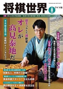 将棋世界 ワイド版