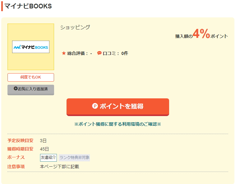 マイナビBOOKS by colleee