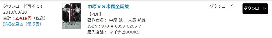 マイナビBOOKS利用履歴