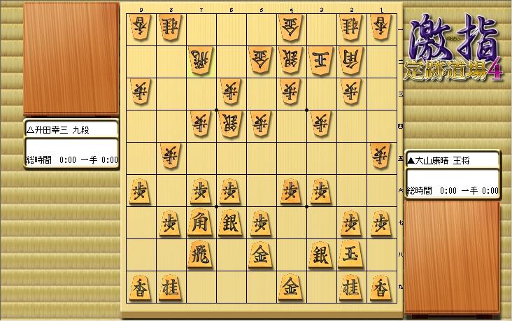 大山先生VS升田先生の棋譜を鑑賞しよう 第094局