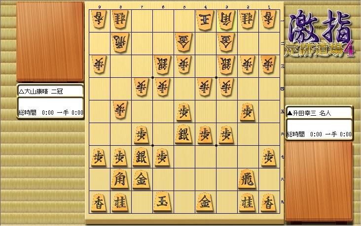 大山先生VS升田先生の棋譜を鑑賞しよう 第099局