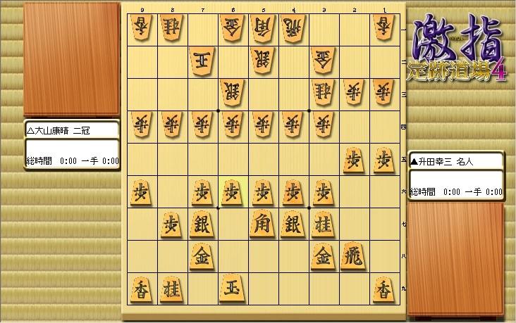 大山先生VS升田先生の棋譜を鑑賞しよう 第101局