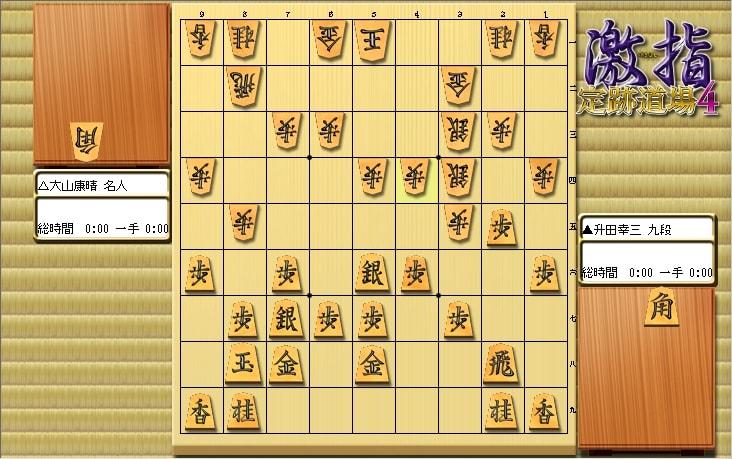大山先生VS升田先生の棋譜を鑑賞しよう 第118局
