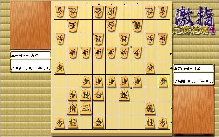 大山先生VS升田先生の棋譜を鑑賞しよう 第129局