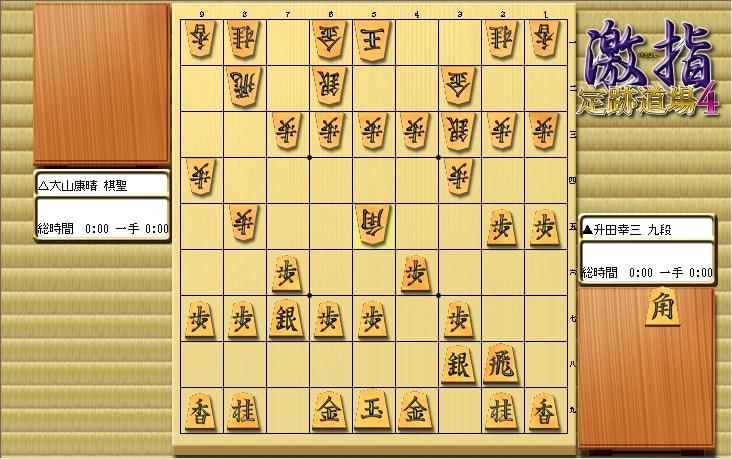 大山先生VS升田先生の棋譜を鑑賞しよう 第149局