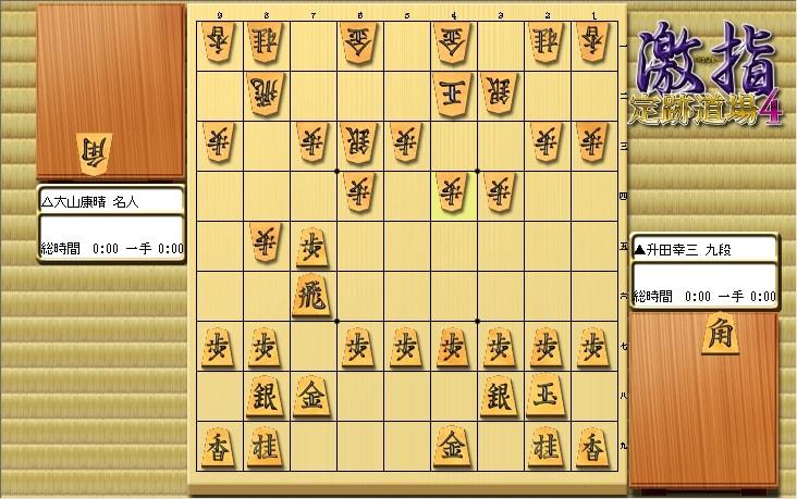大山先生VS升田先生の棋譜を鑑賞しよう 第166局