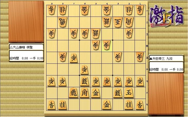 大山先生VS升田先生の棋譜を鑑賞しよう 第173局